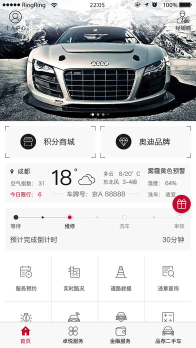 My AudiV2.0.18 安卓版