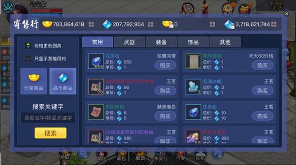 诛魔猎人V1.0 IOS版