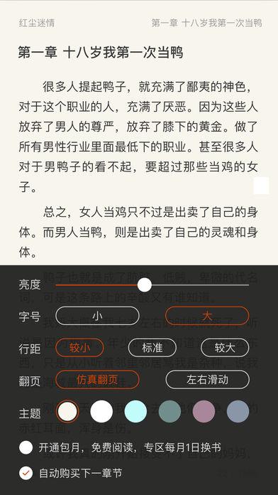 暗夜文学V2.0.1 iPhone版