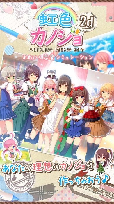 彩虹女友2DV1.0.2 安卓版