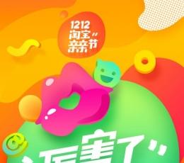 淘宝下载|淘宝最新V6.7.2安卓版下载