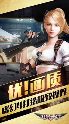 小米枪战大逃杀V1.5.7 安卓版