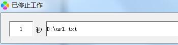 自动打开记事本链接工具文本专用版V1.0 免费版