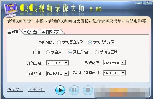 QQ视频录像大师完美破解版V6.0 破解版