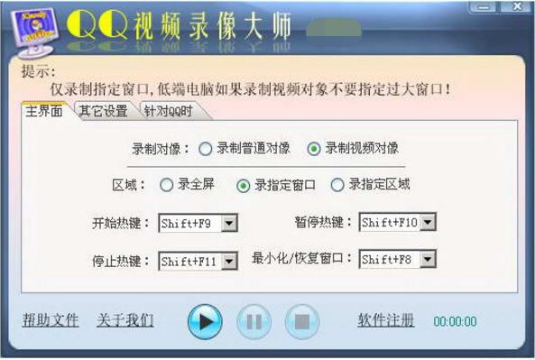 QQ视频录像大师6.0V6.0 官方版