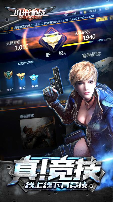小米枪战吃鸡模式V1.6.0 最新版