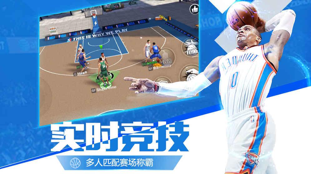 最强NBA体验服V1.1.101 安卓版