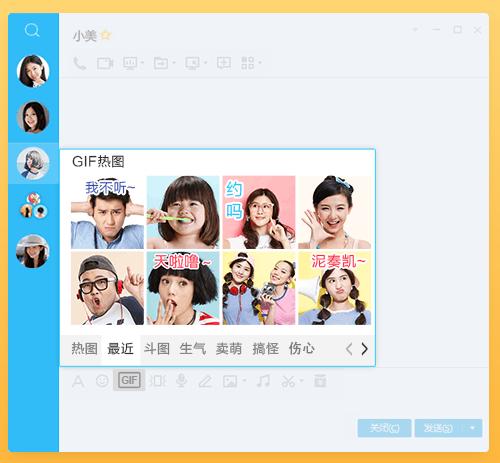 腾讯QQV8.9.5 正式版