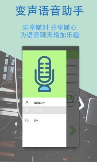 萌妹子吃鸡变声语音助手V1.2 安卓版