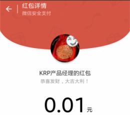 2018KRP抢红包app下载 2018KRP抢红包最新安卓版V1.38.88安卓版下载