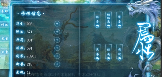 沧海仙途V1.0 内购破解版