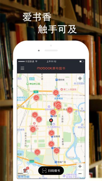 摩布图书V1.2.3 iPhone版