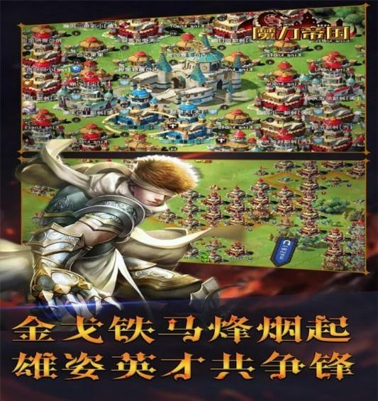 魔力帝国V1.13.127 安卓版
