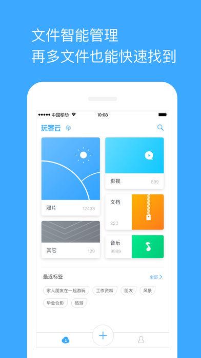 玩客云V1.4.5 安卓版