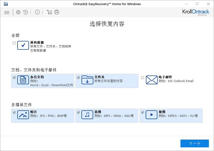 EasyRecovery12-Home Windows数据恢复软件V12.0.0.2 简体中文版