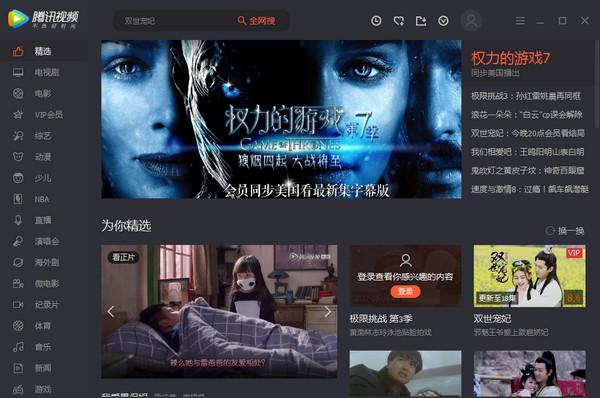腾讯视频V10.5.1068.0 官方正式版