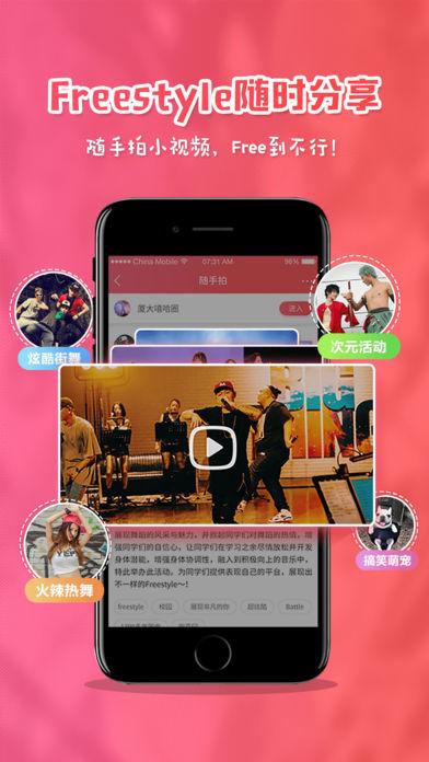 咪咕圈圈V5.0.170928 iPhone版