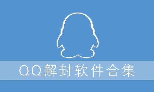 QQ解封软件合集