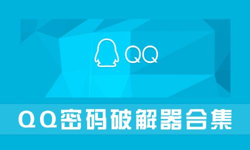 QQ密码破解器合集
