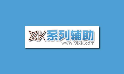 52z飞翔下载网小编整理了XK辅助大全供大家下载,其中包含了龙斗士xk辅助、奥拉星xk辅助、赛尔号xk辅助、LOL英雄联盟XK辅助、洛克王国XK辅助等等。XK辅助是专门开发网页游戏辅助工具,说起xk辅助,大家最熟悉的就是龙斗士xk辅助了。在游戏中,xk辅助拥有无限生命、自动攻击等实用功能,让玩家们节省繁琐步骤体验游戏。