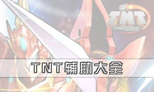 TNT辅助