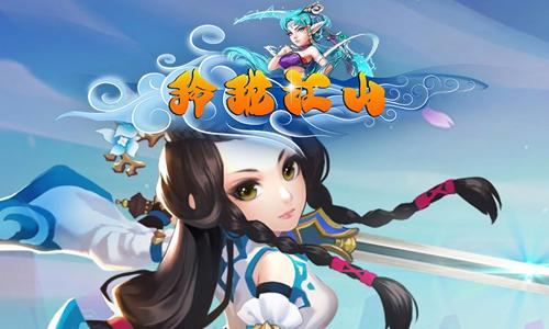 玲珑江山·游戏合集