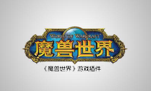 魔兽世界插件