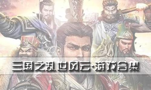 三国之乱世风云·游戏合集