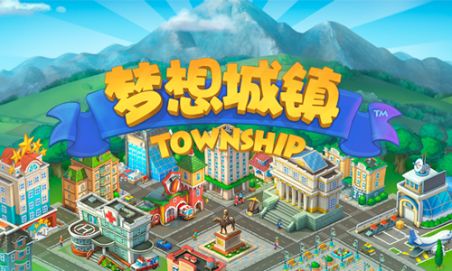 梦想城镇・游戏合集