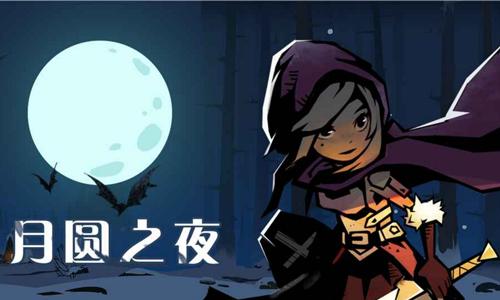 52z飞翔下载网小编整理了月圆之夜游戏合集,提供月圆之夜安卓版/ios版/破解版/电脑版官方下载以及手游攻略。月圆之夜,趣味卡通策略卡游戏。为了寻找唯一的亲人,小红帽孤身一人前往黑森林,这一天正是月圆之夜,她即将面对的是守护森林的精灵、凶残的狼人、隐居的女巫以及慢慢浮出水面的真相。喜欢这类游戏的玩家千万不要错过了。