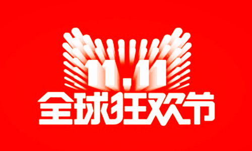 今年的双十一正慢慢接近,我们的购物狂欢节也将到来,相信到时候又会增加一批剁手党。双十一购物狂欢节是指每年11月11日的网络促销日源于淘宝商城(天猫)2009年11月11日举办的促销活动,近年来双十一已成为中国电子商务行业的年度盛事,并且逐渐影响到国际电子商务行业。快来下载一款APP购物吧!