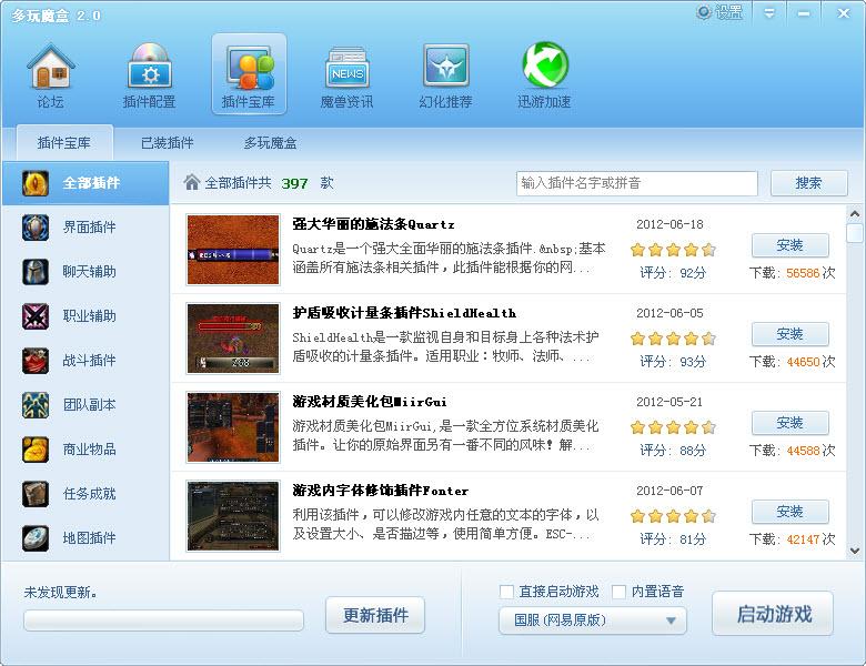 多玩魔兽盒子(魔兽插件下载)V7.3.3.0 官方版