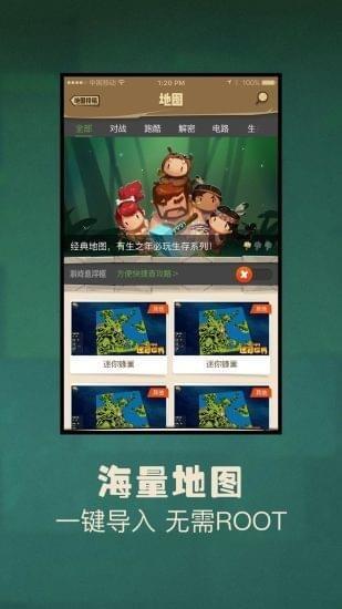 迷你世界盒子V1.0.1 iOS版