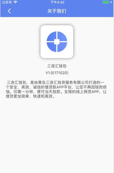 三连汇钱包V1.0 ios版