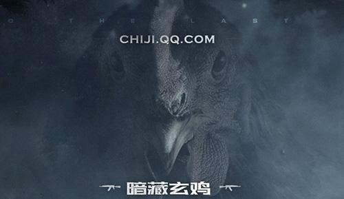 腾讯吃鸡V1.0 IOS版