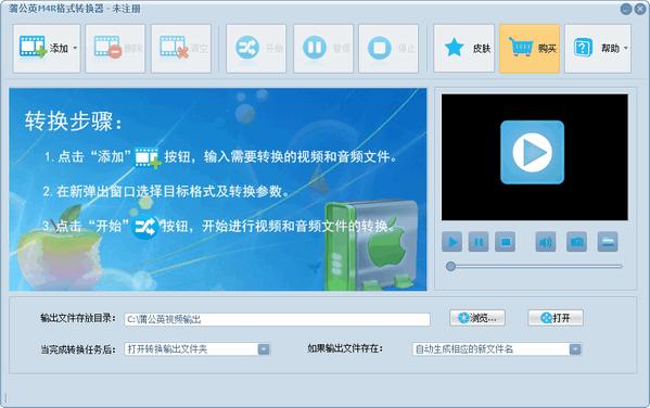 蒲公英M4R格式转换器V5.2.5.0 官方版