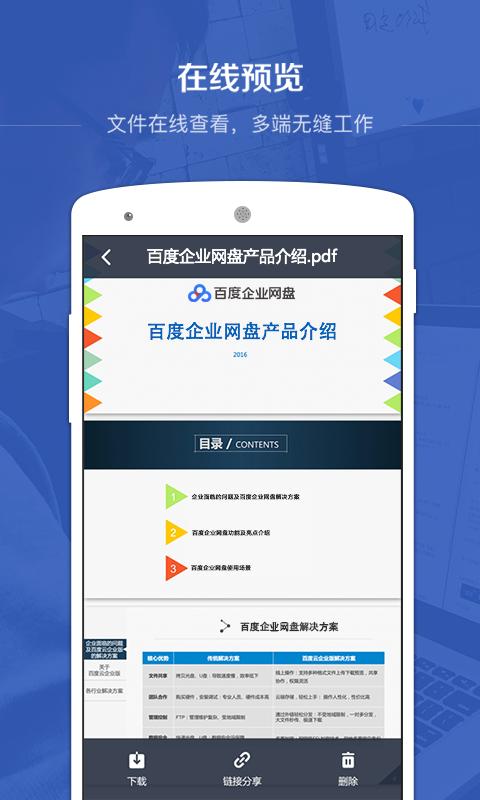 百度企业网盘V2.2.1 iPhone版