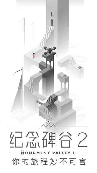 纪念碑谷2解锁码领取助手V1.0 安卓版