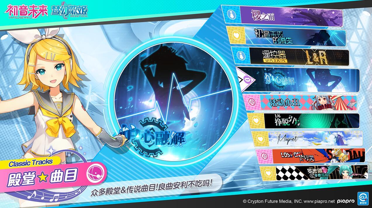 初音未来梦幻歌姬V1.0 安卓版
