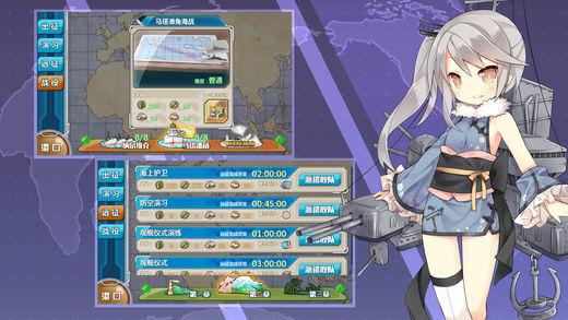 战舰少女RV3.4.0 最新版