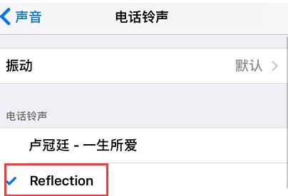 苹果x铃声reflectionV5.4.1 官方版