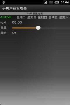 手机声音管理器V1.0 安卓版
