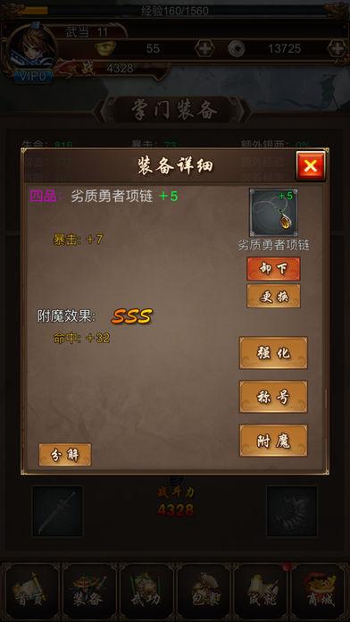 江湖大掌门XV1.0 iPhone版