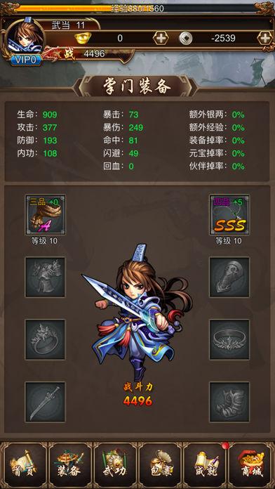 江湖大掌门XV1.0 安卓版