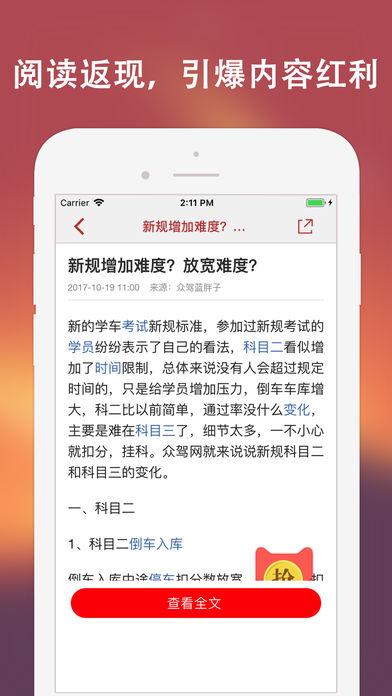独家新闻V1.0 iPhone版