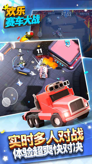 欢乐赛车大战V1.0 苹果版