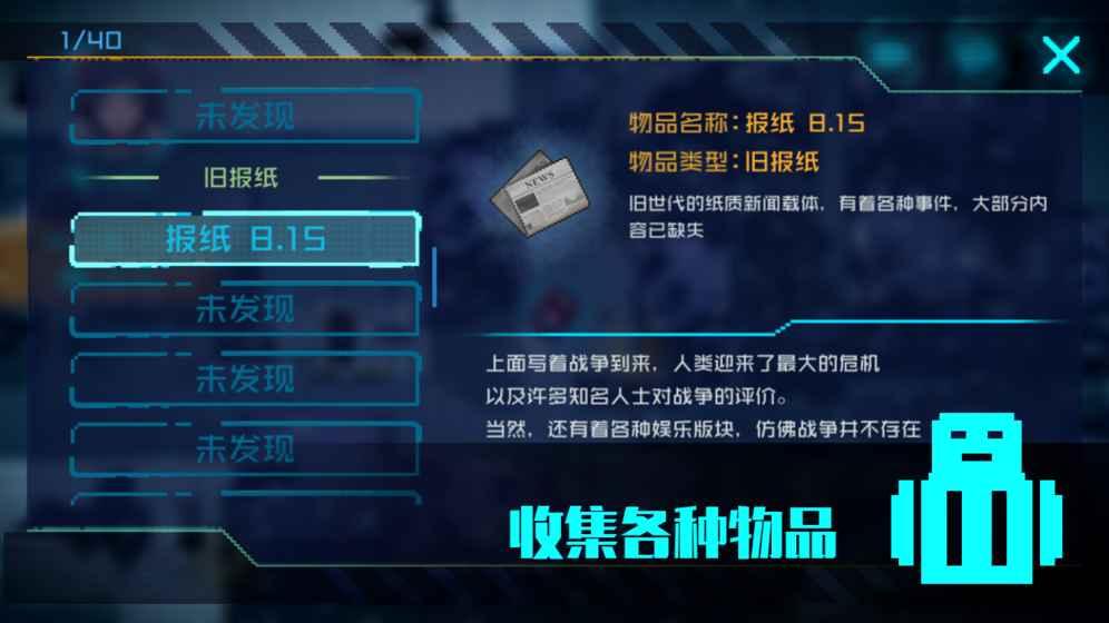 无尽寒冬V1.0 安卓版