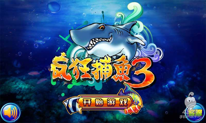 疯狂捕鱼3V1.3.1 破解版