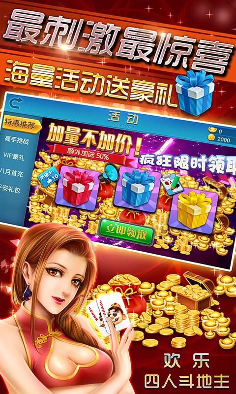 四人欢乐斗地主V12.0.1 安卓版