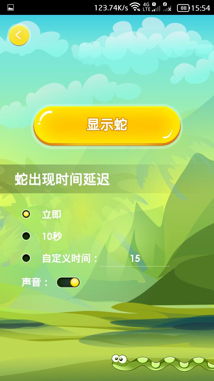 蛇在屏幕上爬V1.0.2 iPhone版